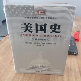 美国史(1492~1997)(第10版)