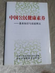 包邮 中国公民健康素养 基本知识与技能释义