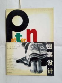 图案设计  现代设计基础丛书