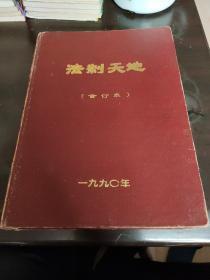 法治天地——1990合订本(12期)全
