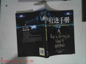 哈迷手册 哈利·波特魔法世界的百科全书