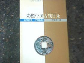 彩照中国古钱目录
