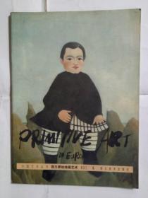外国艺术丛书  西方原始绘画艺术