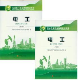 石油石化职业技能培训教程 电工上下册  赠送电子题库 中国石油大学出版社