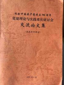 纪念中国共产党成立90周年