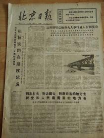 文革报纸北京日报1975年12月25日(4开四版)焦枝铁路高速度建成;李先念副总理的讲话;