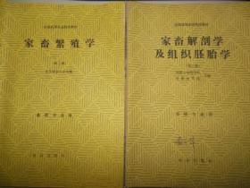 家畜解剖学及组织胚胎学(第二版)+家畜繁殖学(第二版) 全国高等农业院校教材两本合售