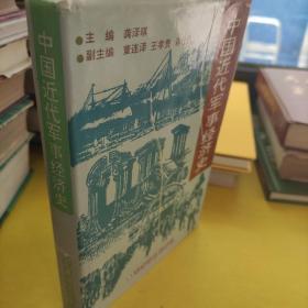 中国近代军事经济史
