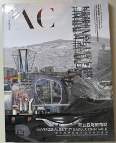 正版 AC建筑创作 职业性与教育观 清华大学开放式建筑设计教学专辑