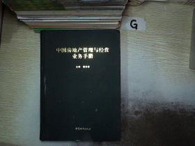 中国房地产管理与经营业务手册  .....