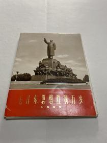 71年《毛泽东思想胜利万岁大型雕塑》全34张