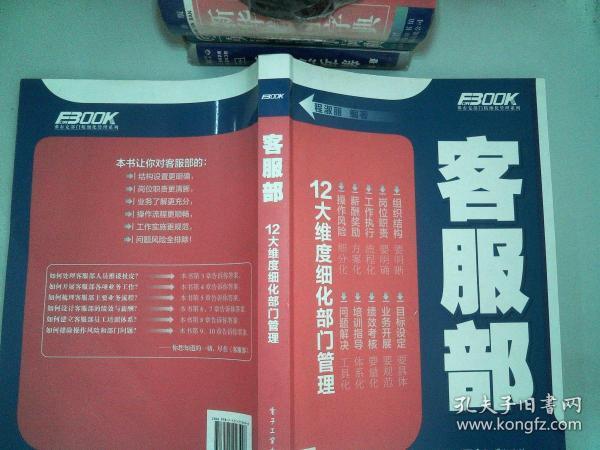 弗布克部门精细化管理系列:客服部