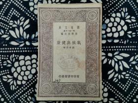 民国十八年1929年商务印书馆初版万有文库顾寿白著气候与健康