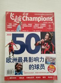 飞跃足球champions2007-6月+海报(总23)