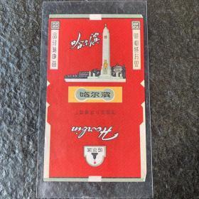 哈尔滨 烟标 全新收藏版