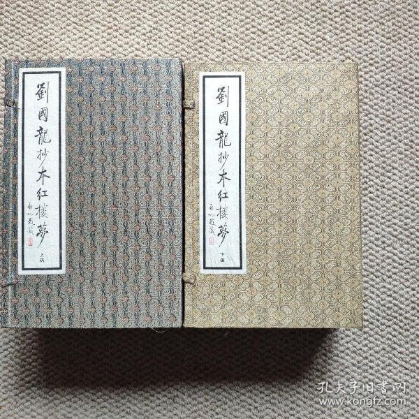 刘国龙抄本红楼梦。上下两函共16册。完美品相。一版一印详见图。