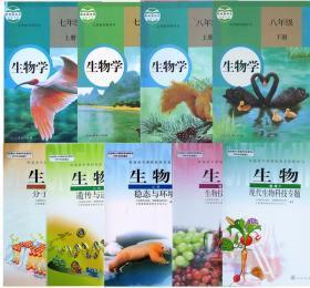 初中生物课本高中生物课本9本
