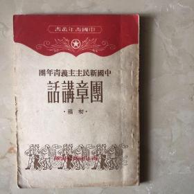 中国新民主主义青年团团章讲话 初稿