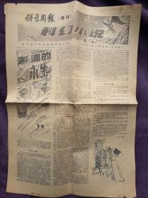 中国第一份科幻报纸 科学周报 增刊 科幻小说报 第七期 只出九期 比科幻世界早很多 四开八版