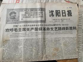 4916:沈阳日报 1968年6月30日,7月8日,8月10日,12日,27日,78年9月13日,89年5月2张,共8张,有几张有大幅毛主席像,鞍钢宪法万岁