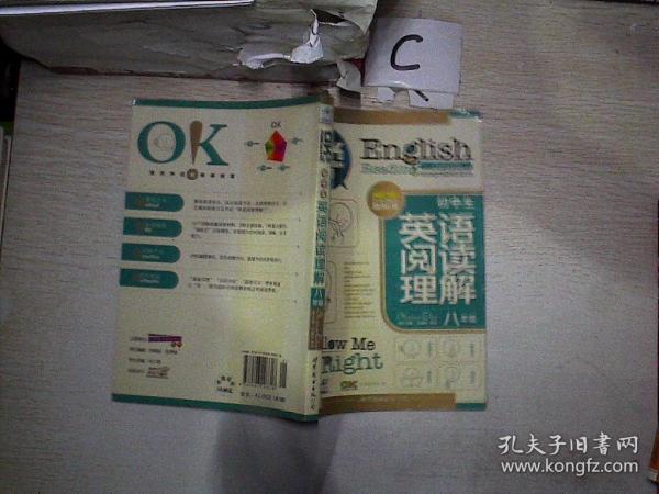 初中生英语阅读理解(8年级)(新标准)