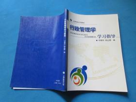 行政管理学 学习指导/何精华著/上海电视大学教材