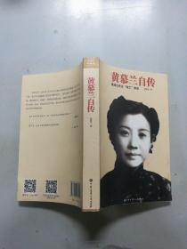 """原版 黄慕兰自传 最美红色女""""特工""""亲述"""