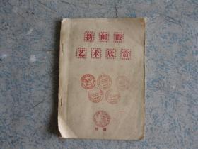 江门邮戳收集本一册(从92年—2001年)约229个邮戳