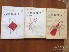 美国新数学丛书:几何变换 3