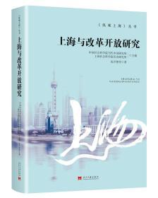 上海与改革开放研究