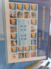 常州国家高新区检察院成立20周年纪念邮票