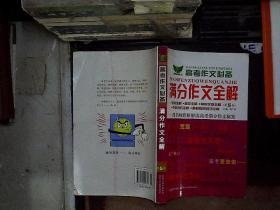 高考作文必备:满分作文全解(第5版)