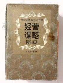 世界现代著名企业家经营谋略图画 盒装六册全套(美国1、美国2、日本、中国、西欧北欧、东南亚韩国)