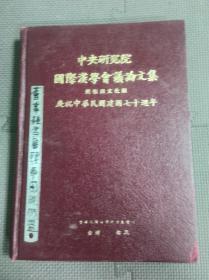 中央研究院国际汉学会议论文集 民俗与文化组 精装