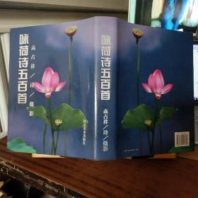 咏荷诗五百首——高占祥-诗-摄影
