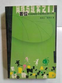 网络与现实之门 首位中国网络小姐的心路历程