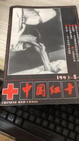 中国红十字会1992 4双月刊