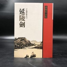 台湾联经版  高阳《延陵剑》(锁线胶订)