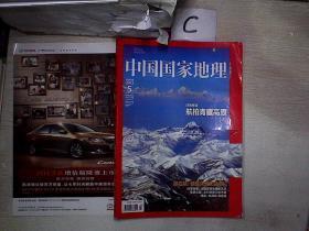 中国国家地理2013 5、。