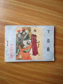 连环画:下边庭(杨家将故事之七)