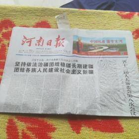 2014.5月30日河南日报(24版全,13-24版河南日报创刊65周年纪念特刊