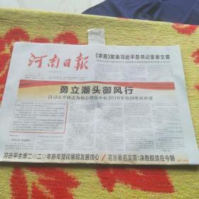2020.1月2日河南日报