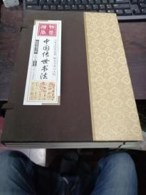 中国传世书法 全四卷 线装  图文版