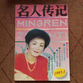 名人传记 1993 1