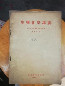 1951年北京大学教材(生物化学讲义)
