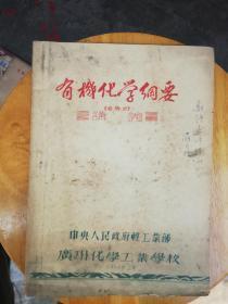 1954年广州化学工业学校讲义(有机化学纲要)