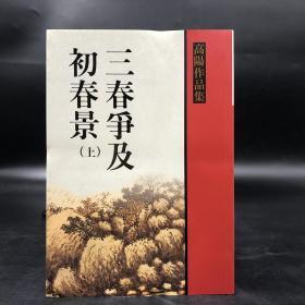 台湾联经版   高阳 《三春争及初春景》(上下两册,锁线胶订)