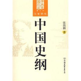 中国史纲  张荫麟著 9787505726178  中国友谊出版社