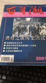 百年潮 2001年第6期