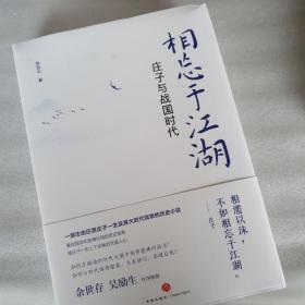 相忘于江湖:庄子与战国时代(签名本)